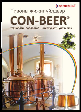 Пивоны жижиг үйлдвэр